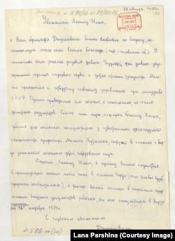 Письмо Галины Джугашивли Брежневу