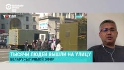 Политолог Аббас Галямов – о продолжающихся протестах в Беларуси