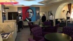 "Станет ли ресторан ""Обама"" в Бишкеке ""Трампом"""