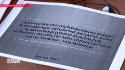 """Казахским журналистам будет работать сложнее: в парламент внесен новый закон """"Об информации и коммуникации"""""""