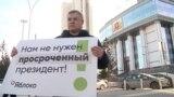 В России начались протесты против путинских поправок к Конституции