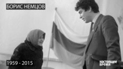 Борис Немцов. 1959-2015