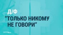 Реакция поляков на докфильм о педофилии в церкви