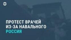 Голодовка Навального и протесты медиков. Вечер с Игорем Севрюгиным