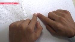 Слепота = нищета: лишь 4% таджикских слабовидящих и незрячих имеют хоть какую-то работу