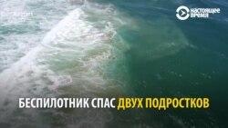 Подростков на море спасают при помощи дрона