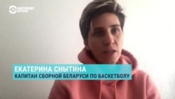 Баскетболистка Екатерина Снытина об аресте Елены Левченко и солидарности спортсменов