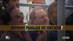 """""""Охота на ведьм"""": как российские СМИ рассказывают о секс-скандалах в США"""