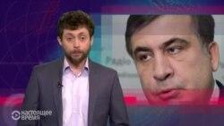 Саакашвили обвиняют в госизмене: кто, за что и почему?