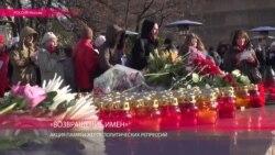 """29 октября в Москве проходит акция """"Возвращение имен"""" в память о жертвах репрессий"""