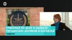 Россия и Украина в морском трибунале. Вечер с Тимуром Олевским
