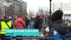 В Москве за час до начала акции в поддержку Навального начались задержания