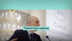 Дмитрий Медведев назначил новое правительство. Что известно о его составе