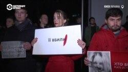 В Украине требуют найти убийц активистки Гандзюк