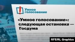 """""""Умное голосование"""" – стратегия Алексея Навального, направленная на поражение кандидатов от партии власти"""