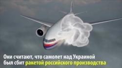 Катастрофа MH17: что произошло и кто в этом виноват