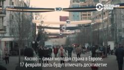 Косово уже 10 лет не Сербия: самая молодая страна в Европе празднует День независимости
