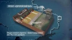 """Что такое проект """"Стена"""" на границе Украины и России. ГРАФИКА"""