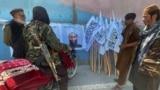 "Члены ""Талибана"" перед портретом Хайбатуллы Ахундзады в Кабуле, 25 августа 2021"