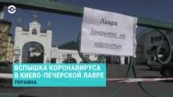 В Киево-Печерской лавре уже почти 30 священников и монахов больны коронавирусом