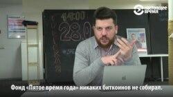 Леонид Волков – о биткоинах и о том, что штаб Навального будет работать, несмотря на решение суда