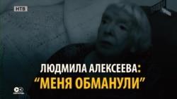 Людмила Алексеева: НТВ взял у меня интервью под видом Радио Свобода