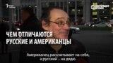 Чем русские отличаются от американцев? Версии москвичей
