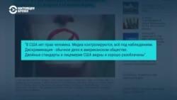 США обвиняют российские спецслужбы в распространении дезинформации о коронавирусе