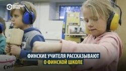 Контрольные устарели: почему финская система образования – одна из лучших в мире