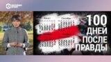 Итоги: сто дней после правды