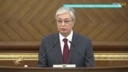 Второе послание Токаева: о чем он сообщил казахстанцам и что пообещал