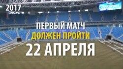 Зенит-Арена может стать самым дорогим спортивным сооружением в мире