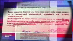 В сети появились протоколы очной ставки директора Библиотеки украинской литературы в Москве Натальи Шариной с писателем Сергеем Сокуровым