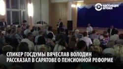 """Спикер Госдумы Володин: """"Будут ли у нас государственные пенсии, это вопрос"""""""