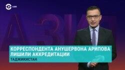 Азия: в Таджикистане лишили аккредитации корреспондента Настоящего Вреимен