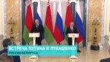 Почему президентам России и Беларуси потребовалось встречаться дважды