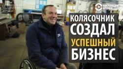 Как работает бизнес колясочника из Беларуси