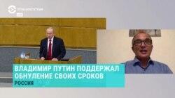 Как родилась идея обнулить сроки Путина, объясняет политолог Калачев