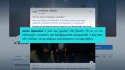Кыргызстанцы снова угрожают соотечественницам, которые встречаются с иностранцами