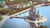 Храм вместо сквера: проект собора к 300-летию Екатеринбурга разделил город