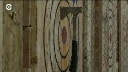 Вашингтонские бары предлагают посетителям метать топоры