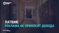 Рекламный рынок Латвии потерял около 6 миллионов евро из-за пандемии