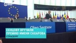 """Главное: Сенцов получил премию """"За свободу мысли"""" имени Сахарова"""