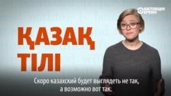 Сможет ли Казахстан перейти на латиницу: объясняем на примере Турции и Узбекистана