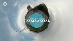 Азия 360°: Саумалколь — урановый призрак
