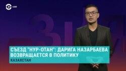 Азия: старшая дочь Назарбаева возвращается в политику