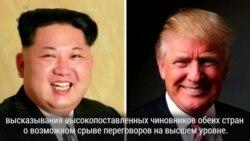 Почему Дональд Трамп отменил саммит с КНДР