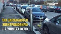 Зарядка для электромобиля – прямо на улице и бесплатно