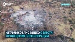 """Видео с места, где был убит глава группировки """"Исламское государство"""""""
