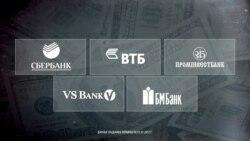 Какие банки России попали под украинские санкции – справка НВ